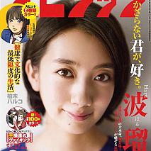 『週刊ビッグコミックスピリッツ』46号表紙 (C)小学館・週刊ビッグコミックスピリッツ