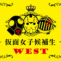 仮面女子候補生:WEST