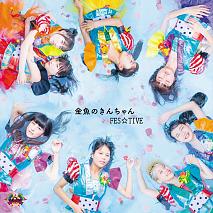 FES☆TIVE メジャーセカンドシングル『金魚のきんちゃん』ジャケ写
