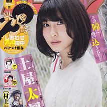 「週刊ビックコミックスピリッツ 47号」より (C)小学館・週刊ビッグコミックスピリッツ