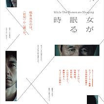 映画「女が眠る時」チラシ (C)2016 映画「女が眠る時」製作委員会