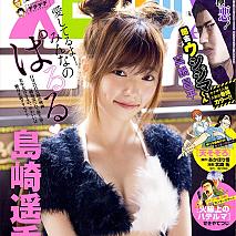 『週刊ビッグコミックスピリッツ』48号表紙 (C)小学館・週刊ビッグコミックスピリッツ