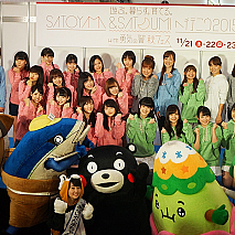 遊ぶ。暮らす。育てる。SATOYAMA&SATOUMIへ行こう 2015 with 勇気の翼秋フェス オープニングセレモニーより