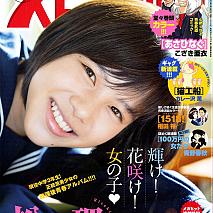 『週刊ビッグコミックスピリッツ』52号表紙 ©小学館・週刊ビッグコミックスピリッツ