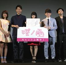 映画『桜ノ雨』初日舞台挨拶より