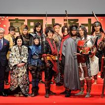 映画『真田十勇士』の「クランクアップ報告会見」