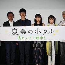 『夏美のホタル』公開初日舞台挨拶より