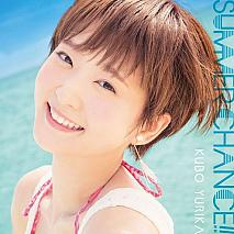 「SUMMER CHANCE!!」初回限定盤