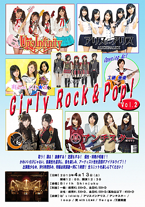 Girly Rock & Pop Vol.2