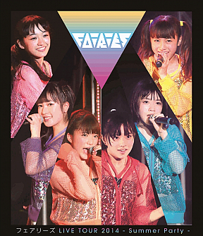 フェアリーズ LIVE TOUR 2014 -Summer Party- 【Blu-ray盤】ジャケ写