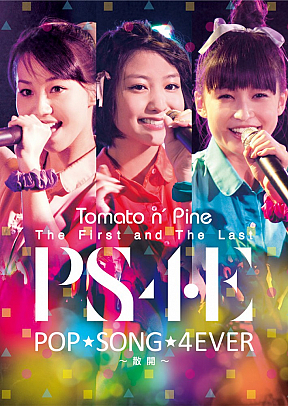 Tomato n' Pine 「The First and The Last Live DVD 『POP SONG 4EVER ~散開~』」ジャケ写