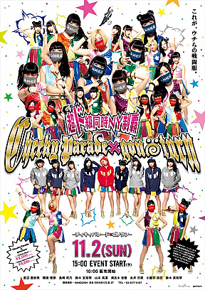 Cheeky Parade×gonoturn コラボキャンペーン