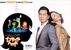『インサイド・ヘッド』×DREAMS COME TRUE (C)2015 Disney/Pixar. All Rights Reserved.