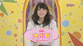 大川藍 GirlsNews