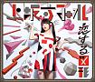 『恋する図形(cubic futurismo)』期間限定盤