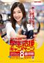 「タワーレコード学生応援キャンペーン」特典ポスター