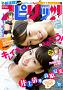 『週刊ビッグコミックスピリッツ』39号