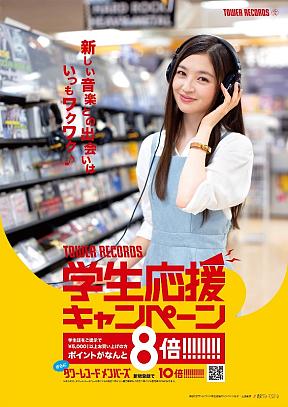 「タワーレコード学生応援キャンペーン」ポスター