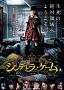 映画『シンデレラゲーム』ポスタービジュアル