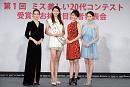 『第1回美しい20代コンテスト』受賞者お披露目記者発表会