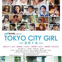 映画『TOKYO CITY GIRL 2016』より