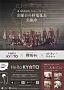 京都市営地下鉄「コトキンライナー」のポスター