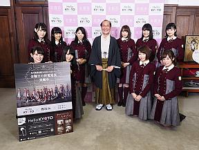 門川大作京都市長を表敬訪問した欅坂46。