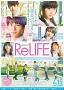 映画『ReLIFE リライフ』ポスタービジュアル