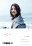 川島海荷 2017年カレンダー