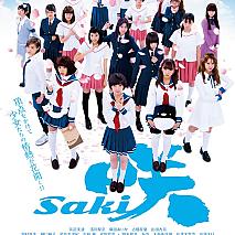 映画『咲-Saki-』本ポスター