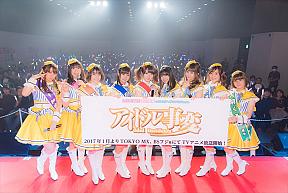 「アイドル事変 1st.stage START UP,DREAM!!」より