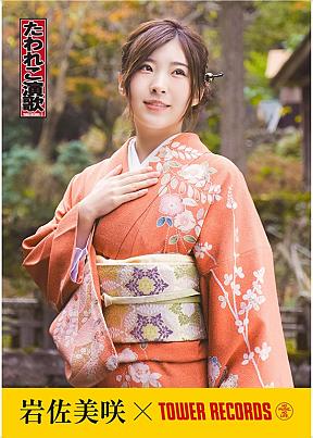 『たわれこ演歌』岩佐美咲コラボポスター