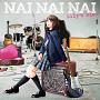 『NAI NAI NAI』傷だらけの悪魔盤(CD+DVD)