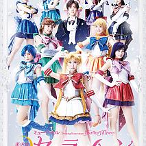 ミュージカル「美少女戦士セーラームーン」-Amour Eternal