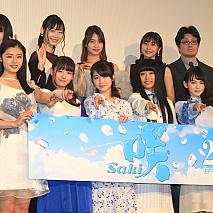 18日に行われた劇場版『咲-Saki-』の完成披露上映会より