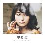 『ワタシノセカイ』初回盤