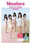 『AKB48 れなっち総選挙選抜写真集 16colors』