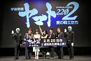 「宇宙戦艦ヤマト2202 愛の戦士たち 第一章」完成披露舞台挨拶より