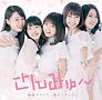 『桜色プロミス』TYPE-A(CD+DVD)