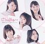 『桜色プロミス』TYPE-B(CD ONLY)