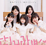 『桜色プロミス』通常盤(CD ONLY)