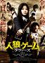『人狼ゲーム ラヴァーズ』DVD
