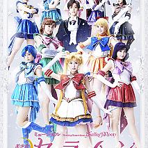ミュージカル「美少女戦士セーラームーン」DVD