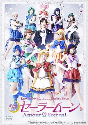 ミュージカル『美少女戦士セーラームーン』 -Amour Eternal-