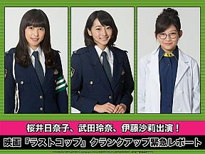 「桜井日奈子、武田玲奈、伊藤沙莉!映画『ラストコップ』クランクアップ緊急レポート」