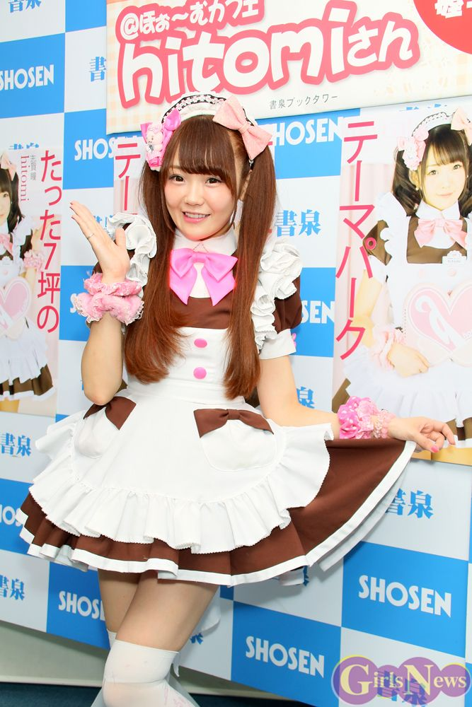 メイド社長・hitomiが初の著書「本名で出したからこそ女の子の部分も話せました」