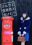 青葉ひなりの1st写真集「ひなりと雪景色と湯けむり」より
