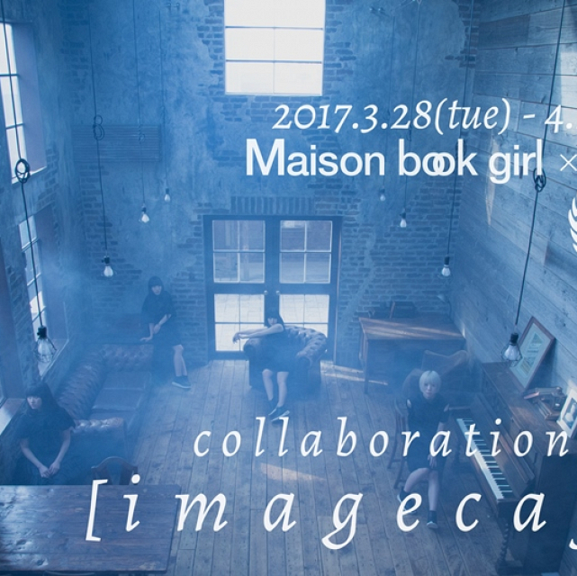 Maison book girlとcafe9のコラボレーションカフェ『image cafe』