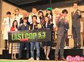 『ラストコップ』プロジェクト・ファイナル祭り