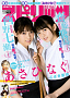 『週刊ビッグコミックスピリッツ』4/24・5/1号